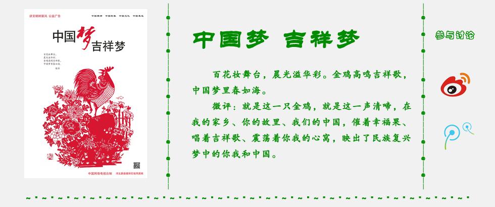 [转载]微评 中国梦 吉祥梦